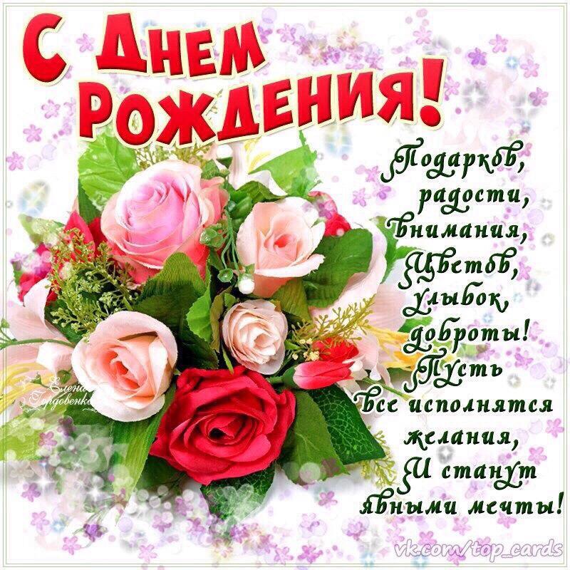 Поздравления ч днем рождения открытки