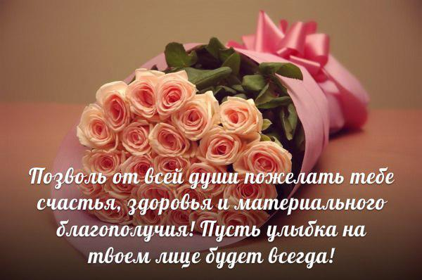 Я тебе желаю счастья поздравление