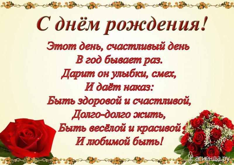 Поздравления с днем рождения наталье алексеевне