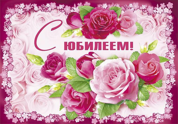 Фото для открытки на юбилей