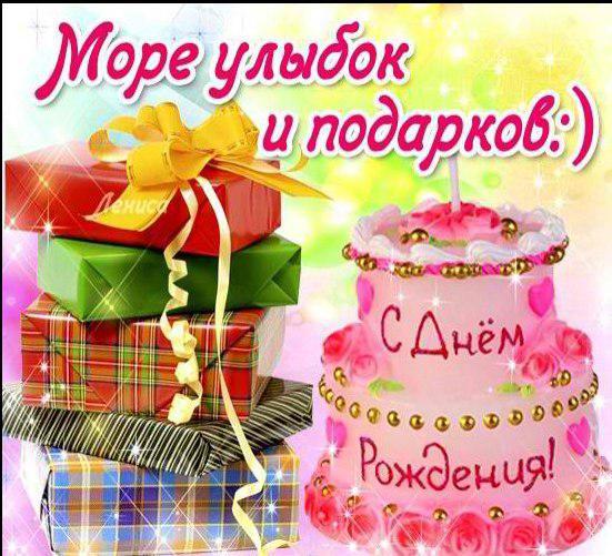 С ДНЕМ РОЖДЕНИЯ!!! - Страница 28 7d3d5