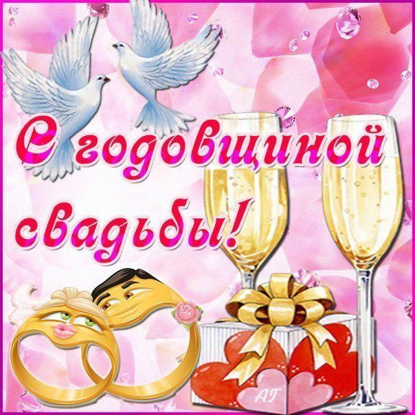 Поздравление с годовщиной свадьбы в открытке
