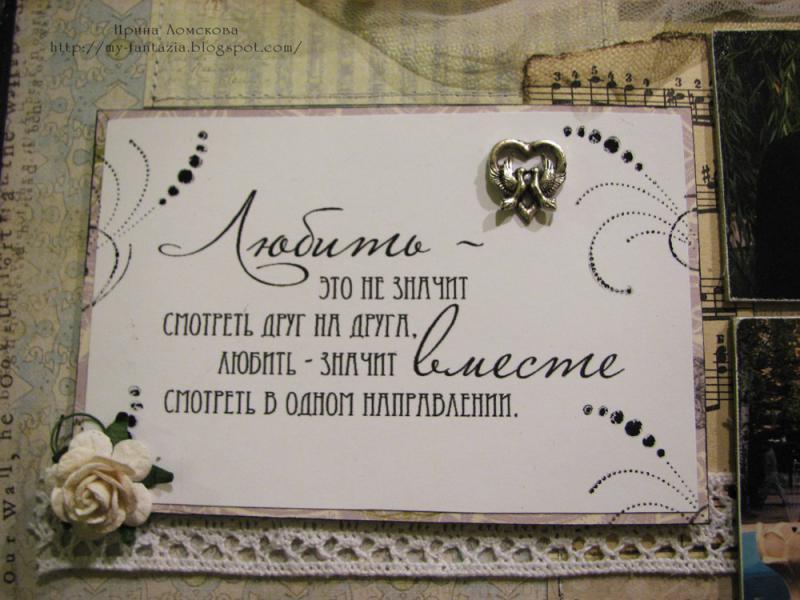 Короткое поздравление с годовщиной свадьбы мужу от жены