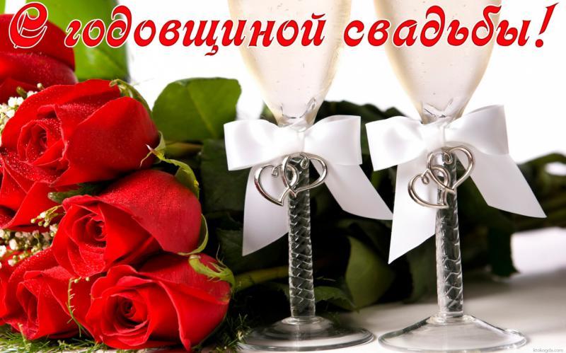 С годовщиной свадьбы поздравления фото