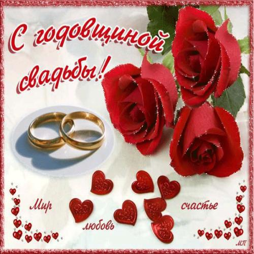 Поздравление с днём свадьбы 29 лет
