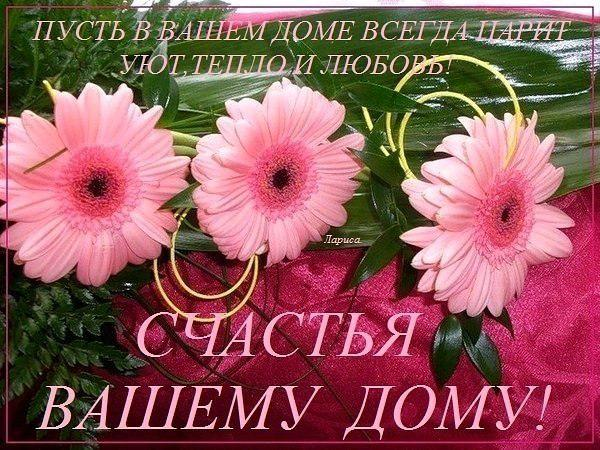 Поздравление счастья вашему дому