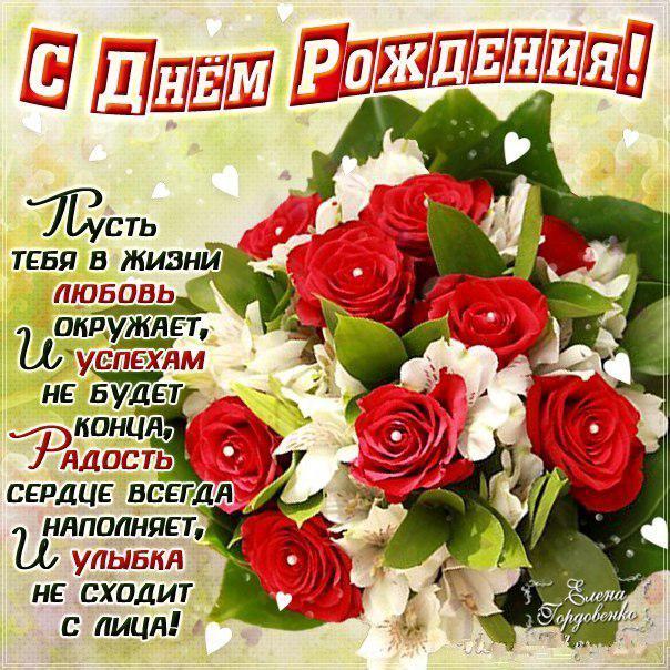 Найти хорошее поздравления с днем рождения