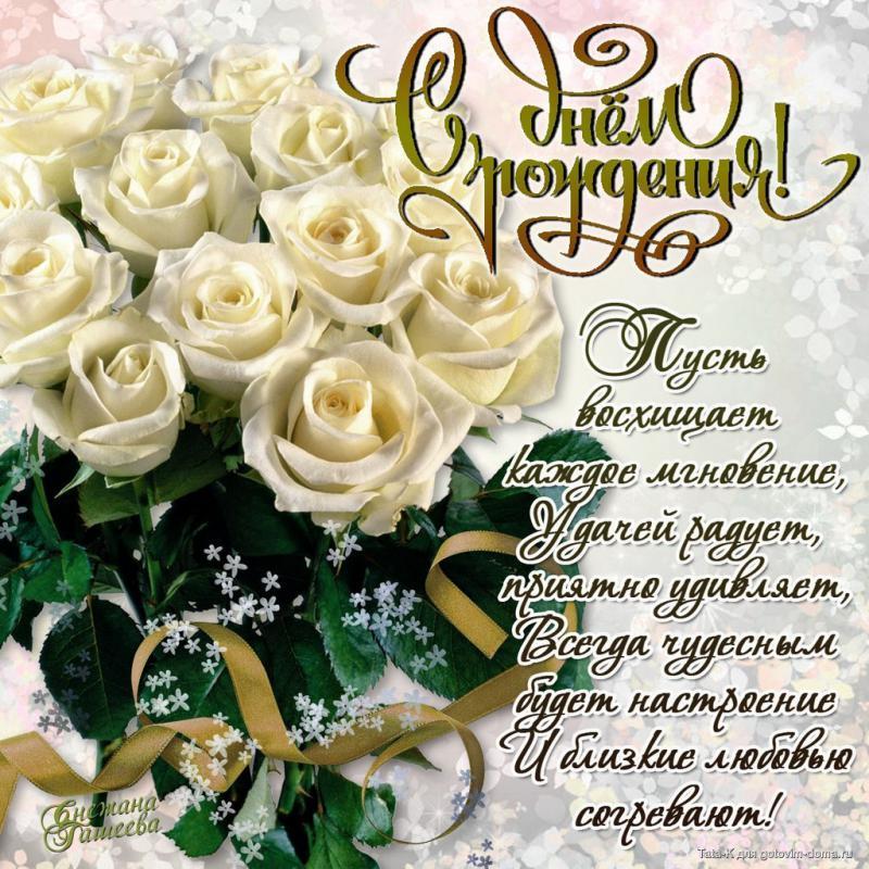 С днем ро дения поздравления