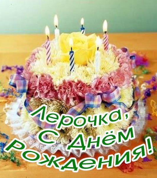Лерочка с днем рождения открытки со стихами