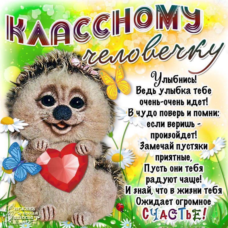 Поздравления с днем рождения для хорошего друга