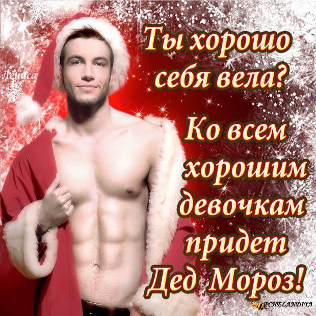 Пожелания в новым годом для парня