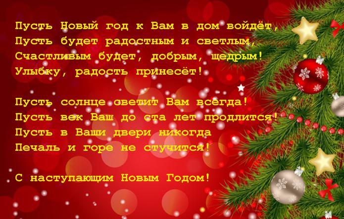 Смотреть поздравления о новом годе