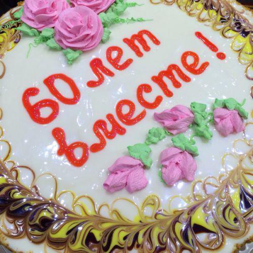 60 лет свадьбе поздравление