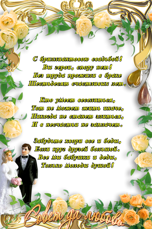 Поздравление родителям в прозе с годовщиной свадьбы