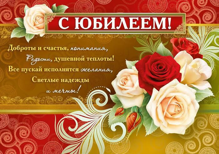 Поздравление марине с юбилеем 55