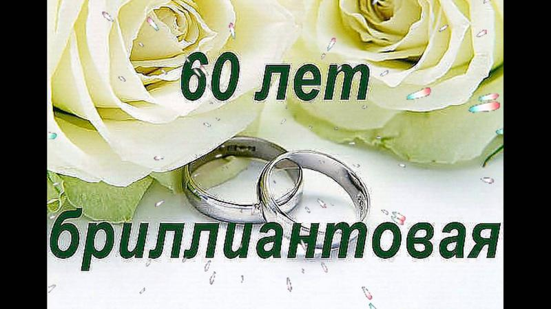 Юбилей свадьбы 60 лет поздравления