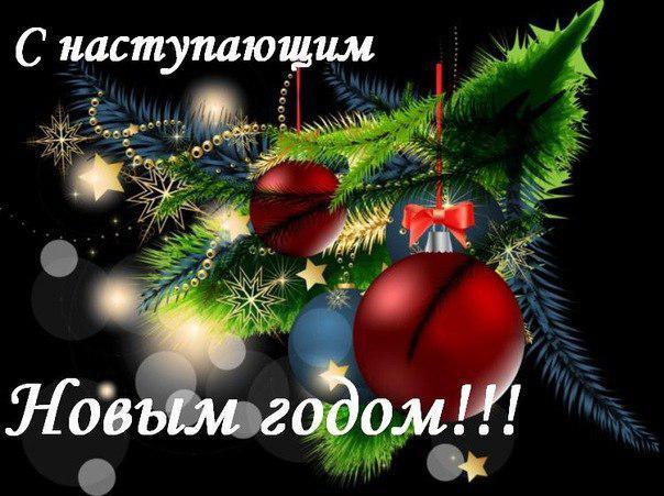С новым годом друзья с новым годом