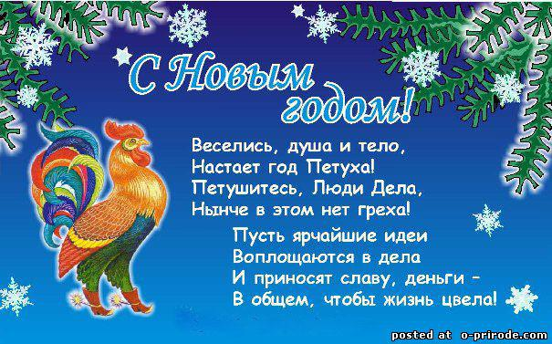 Поздравления всех с новым годом от петуха