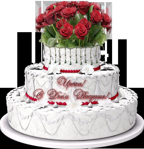 Картинки с днем рождения женщине без текста с тортом