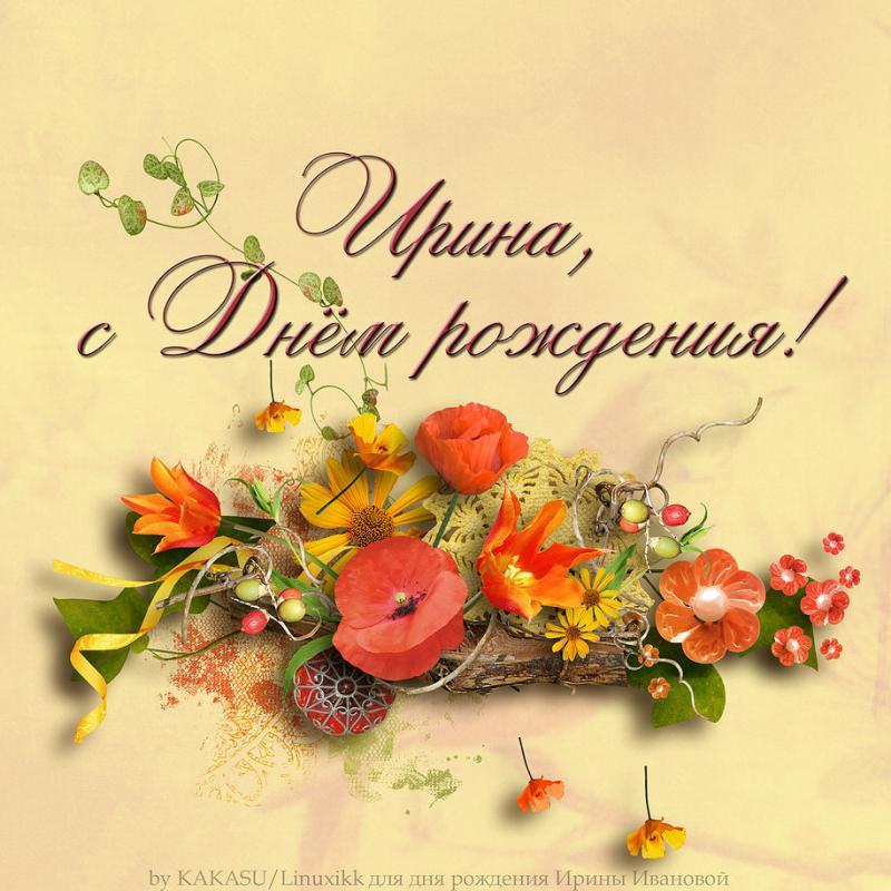 Поздравления с днем рождения ирина с картинками 687