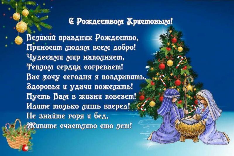 Поздравления с рождеством классные