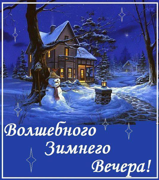 Открытки вечер зимний 99
