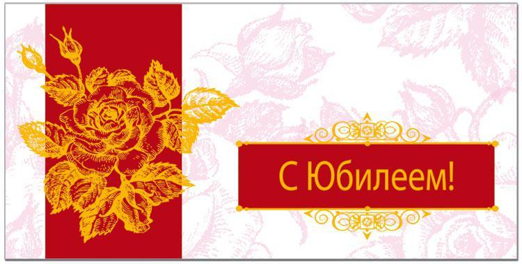 Поздравление к юбилею фирмы открытка