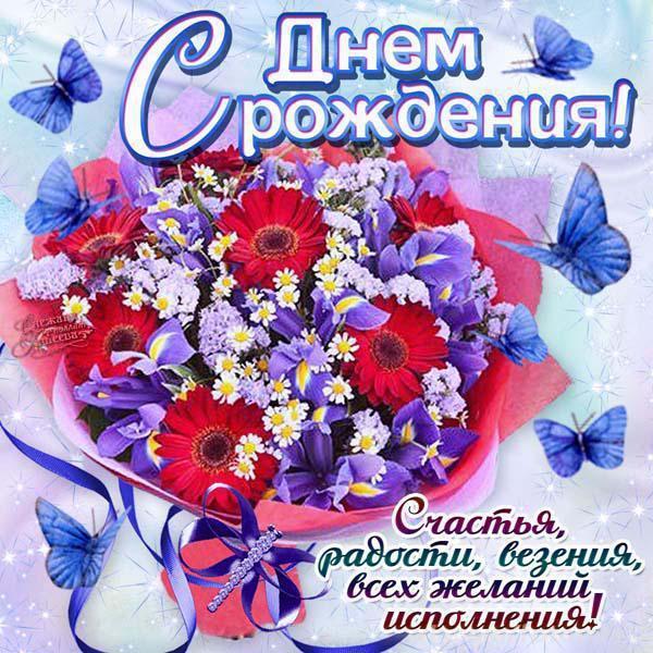 Поздравления с др на белорусском