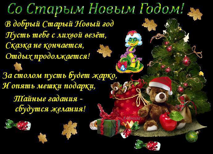 Фразами смешные, картинка поздравления с старым новым годом