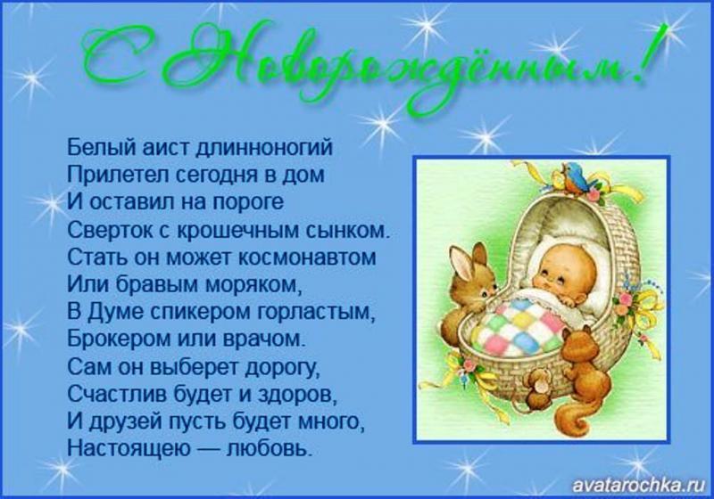 Трогательные поздравления бабушке с рождением внука