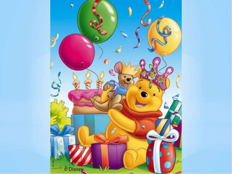 Поздравление с днем рождения 2 5 года