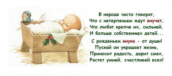 Красивые поздравления внуку от бабушек и дедушек