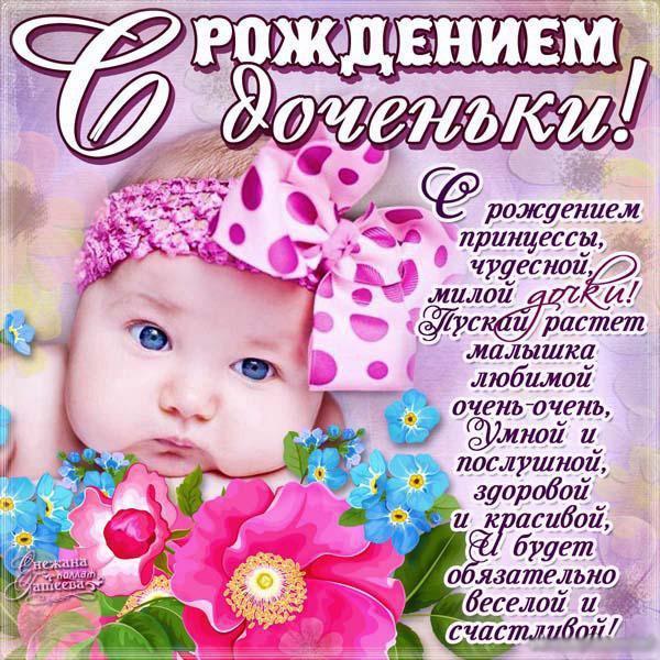Гифки с рождением дочки поздравления маме