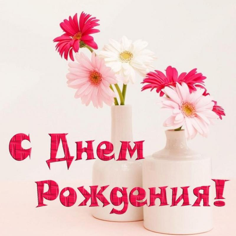 С днем рождения красиво поздравить своими словами