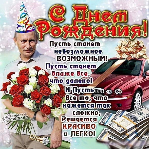 Поздравление с днем рождения с путиным картинки