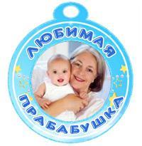 Поздравления с днем рождения прадедушке от правнука