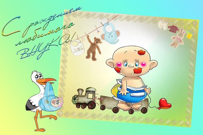 Поздравления с рождением правнука прабабушке прикольные