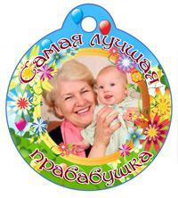 Поздравления прабабушки с рождением правнучки