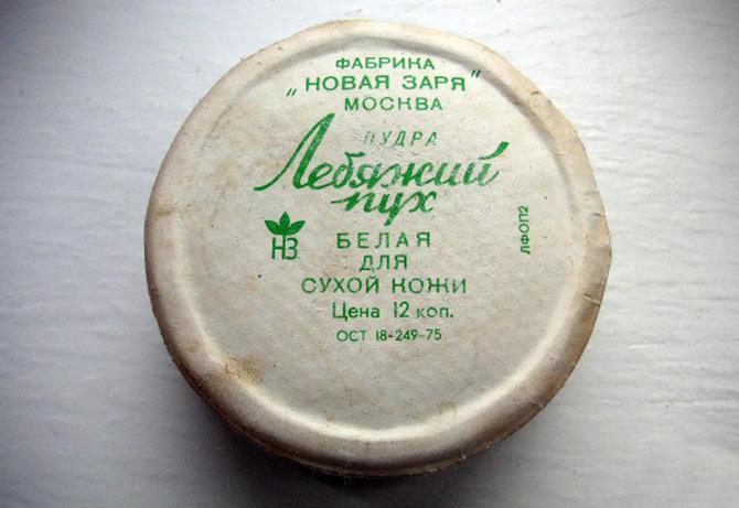 Пудра советских времен