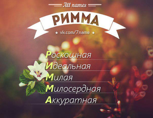 Поздравления римме на день рождения прикольные 58