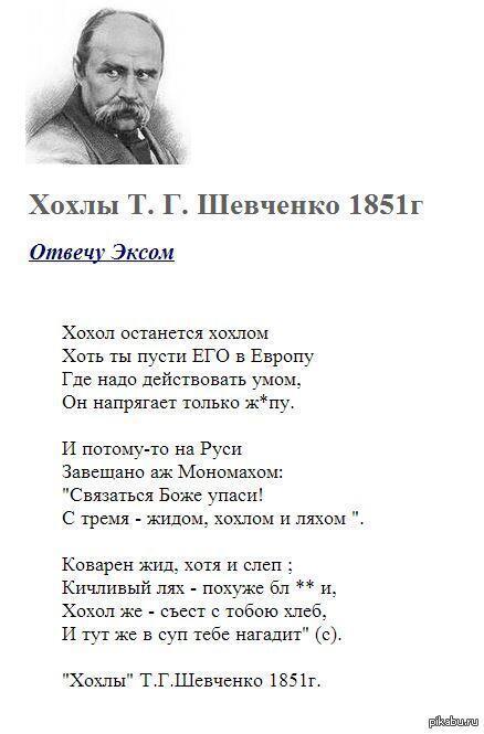 Стих шевченко короткие