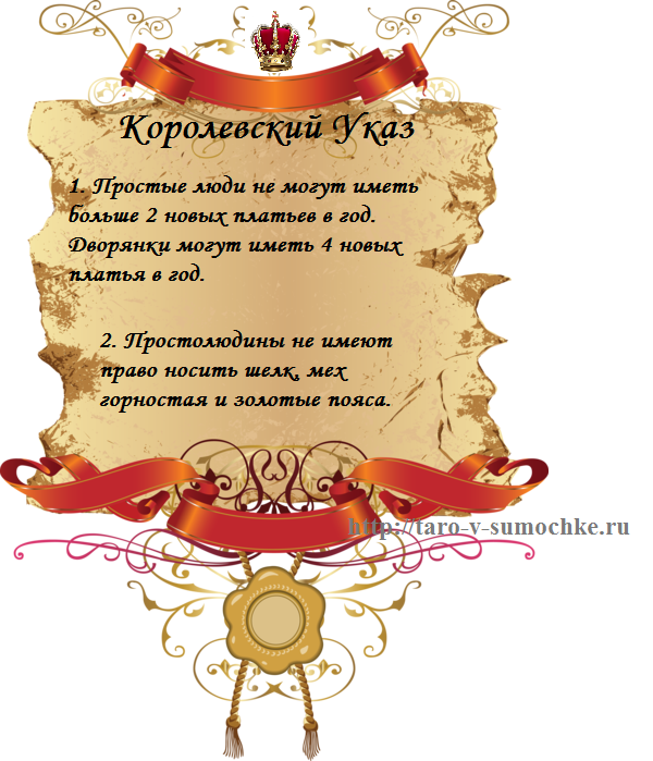 Сценарий королевского поздравления