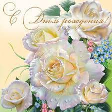 С ДНЕМ РОЖДЕНИЯ!!! - Страница 2 5ade1