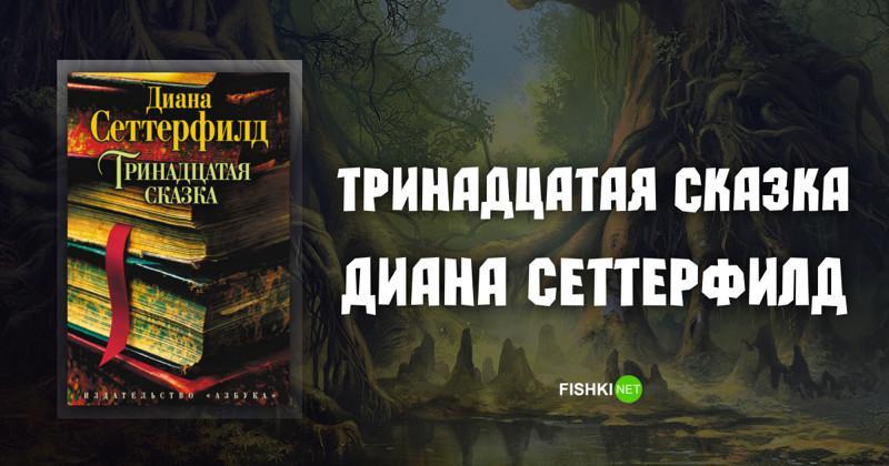 ТРИНАДЦАТАЯ СКАЗКА ДИАНЫ СЕТТЕРФИЛД СКАЧАТЬ БЕСПЛАТНО