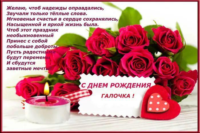 Поздравления галочке с днем рождения