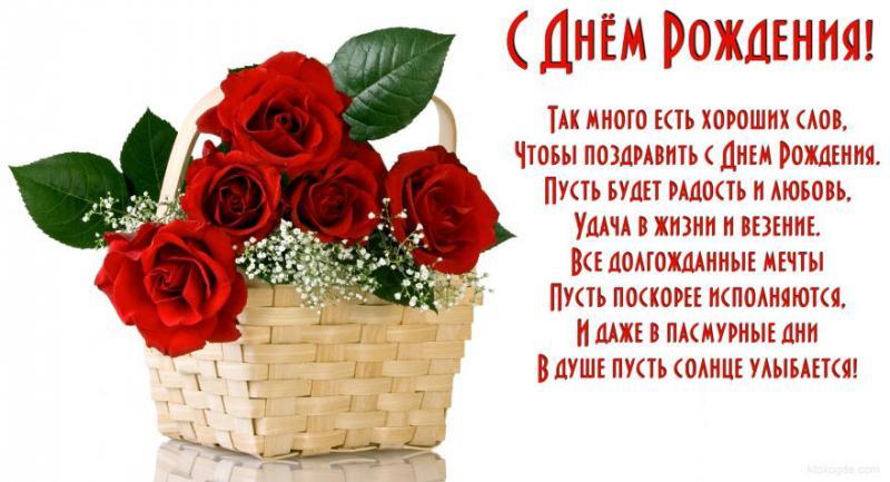 Поздравление с днем рождения оксана николаевна 67