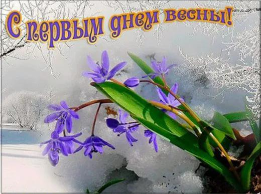 Картинки с весной для поздравления