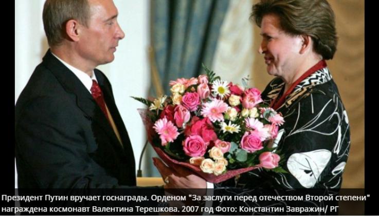 Поздравление путина с днём рождения валентина