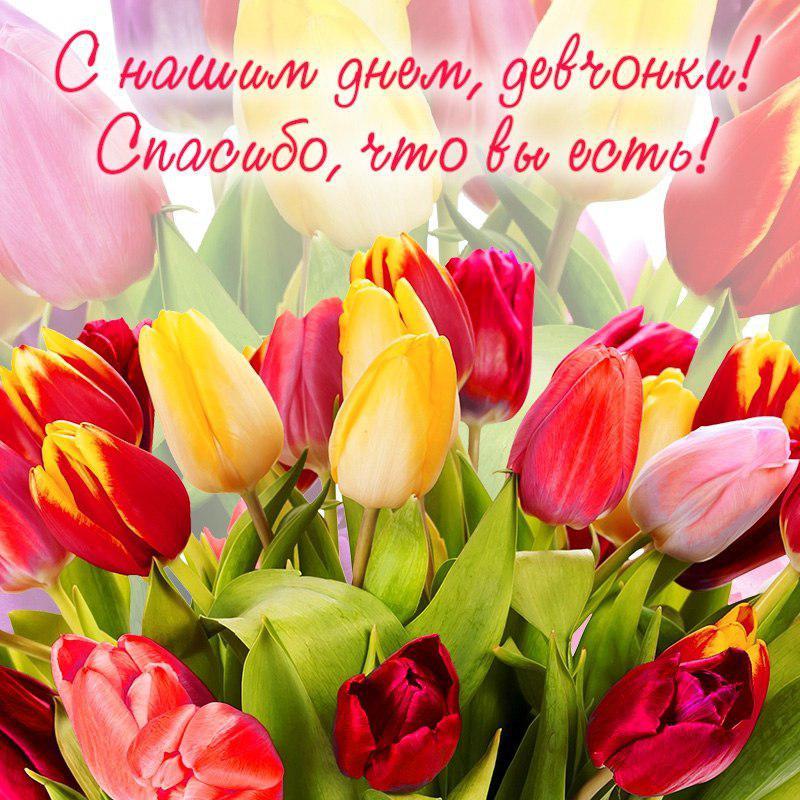 Флеш открытки с 8 марта, с международным женским днем