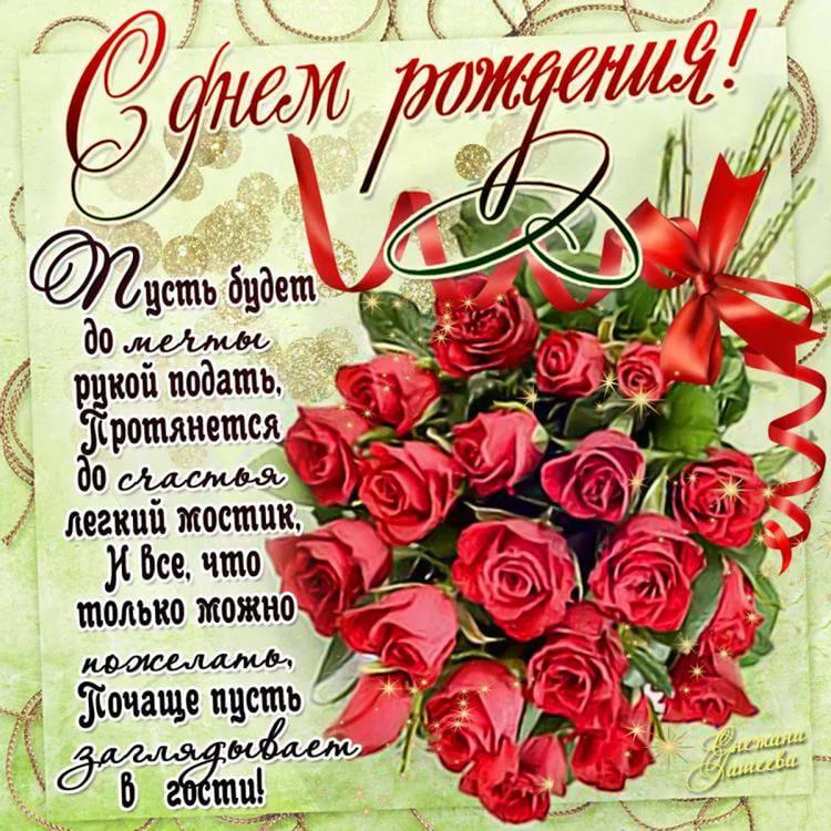 Поздравления с днем рождения женщине от коллектива открытки